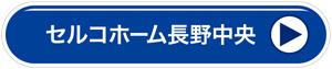 セルコホーム長野中央ホームページはこちら