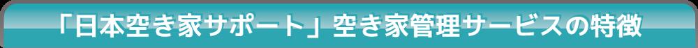 「日本空き家support」のメリット①